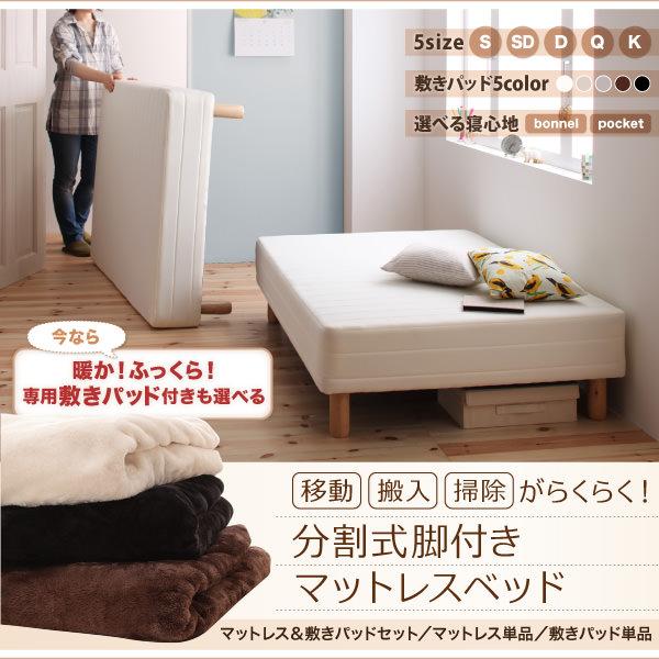 敷きパッドが選べる 分割式脚付きマットレスベッド マットレスベッド ボンネルマットレス