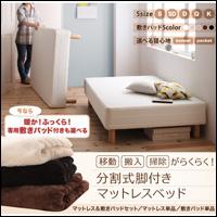 敷きパッドが選べる 分割式脚付きマットレスベッド
