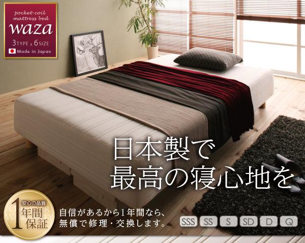 国産ポケットコイルマットレスベッド【Waza】ワザ