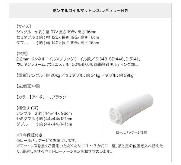 ボンネルコイルマットレス:レギュラータイプ詳細