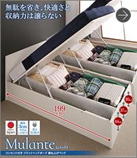 フラットヘッドボード跳ね上げベッド【Mulante】ムランテ