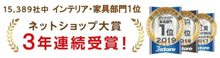 ネットショップ大賞2年連続受賞