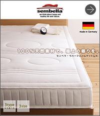 高級ドイツブランド【sembella】センべラ【new natura star】ニューナチュラスター【マットレス】