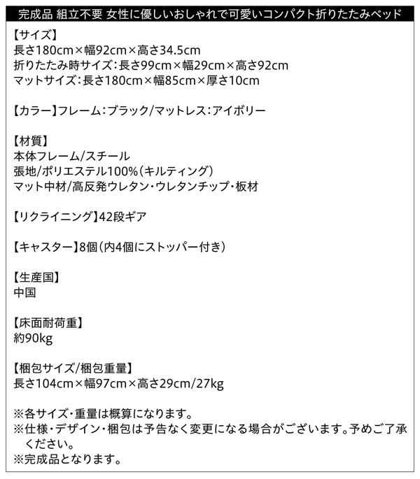 ショート丈 折りたたみベッド【Mallow】マロウ詳細