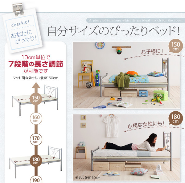 自分のサイズのぴったりベッド