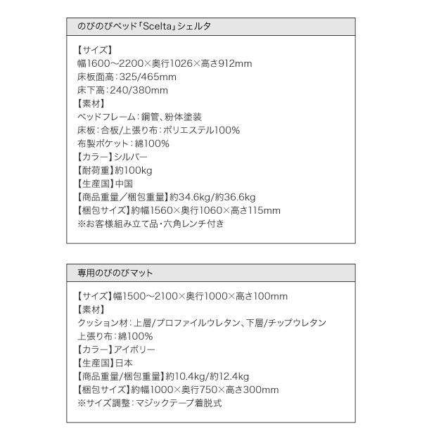 パイプベッド【Scelta】シェルタ詳細