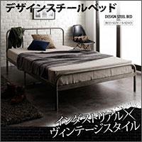 デザインパイプベッド【Tiberia2】ティベリア2