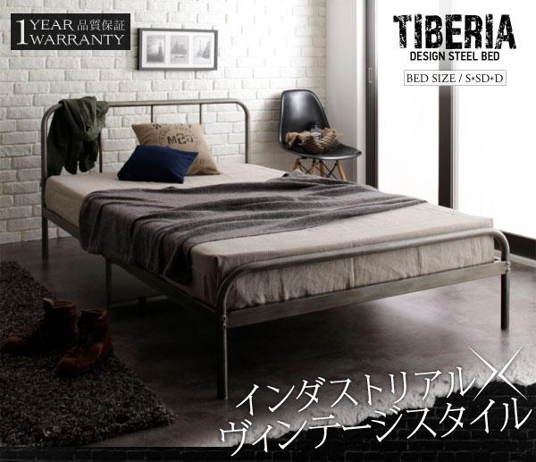 デザインパイプベッド【Tiberia】ティベリア