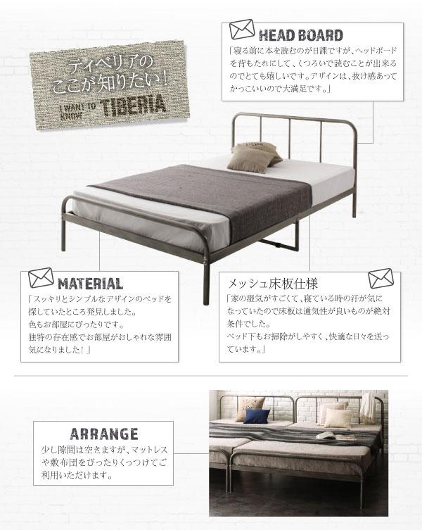 デザインパイプベッド【Tiberia】ティベリアのここが知りたい!