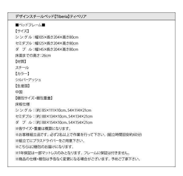 デザインパイプベッド【Tiberia】ティベリア詳細