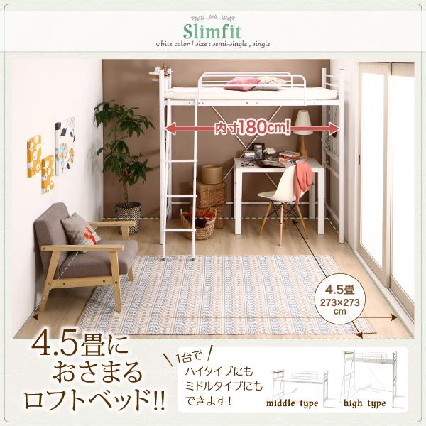 ショート丈 ロフトベッド【Slimfit】スリムフィット ベッドフレームのみ セミシングル ショート丈
