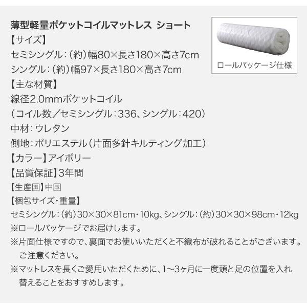 薄型軽量ポケットマットレス ショート 詳細