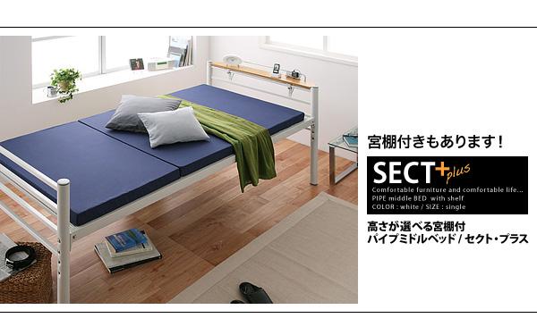 高さが選べる宮棚付パイプミドルベッド【SECT+】セクト詳細
