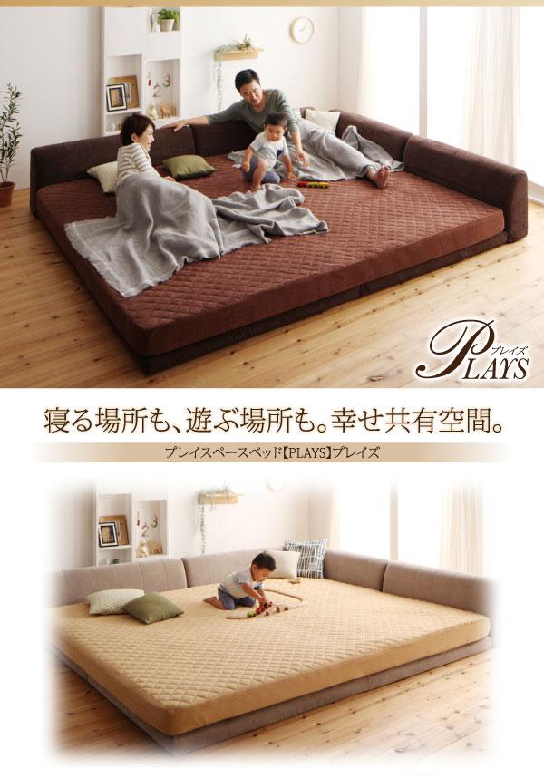 プレイスペースベッド【PLAYS】プレイズ