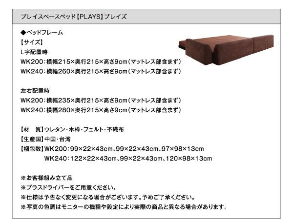 連結できるプレイスペースベッド【PLAYS】プレイズ