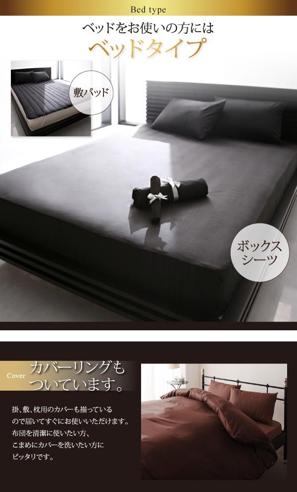 ベッドタイプをお使いの方にはベッドタイプ