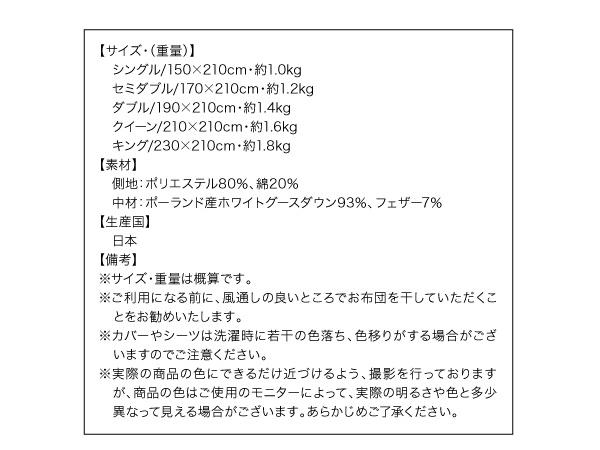 プレミアムゴールドラベル 羽毛掛布団【Lathyrus】ラティルス詳細