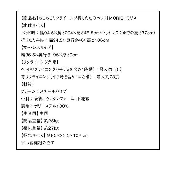 折りたたみパイプベッド【MORIS】モリスサイズ詳細