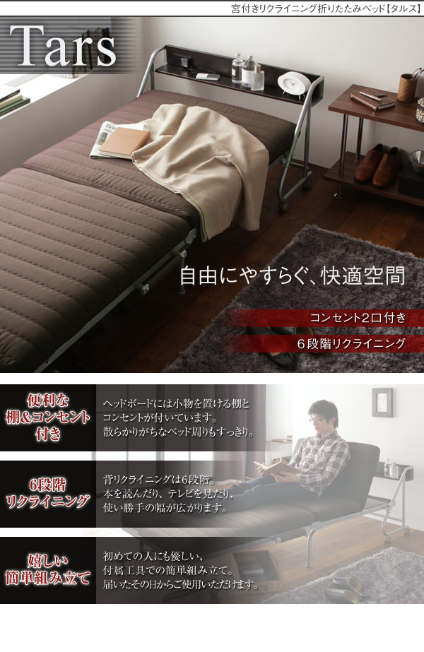 折りたたみパイプベッド【Tars】タルス