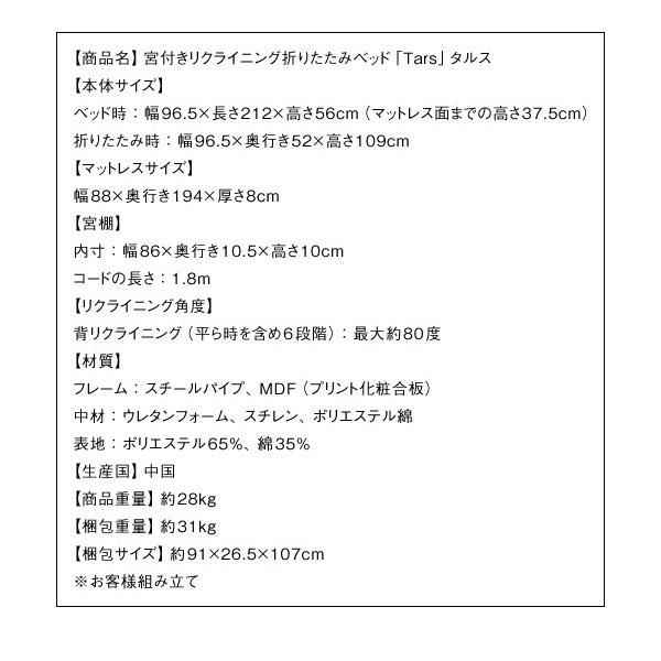 折りたたみパイプベッド【Tars】タルスサイズ詳細