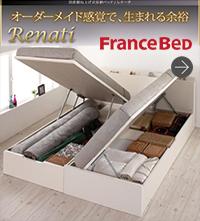 国産跳ね上げ収納ベッド 【Renati】レナーチ
