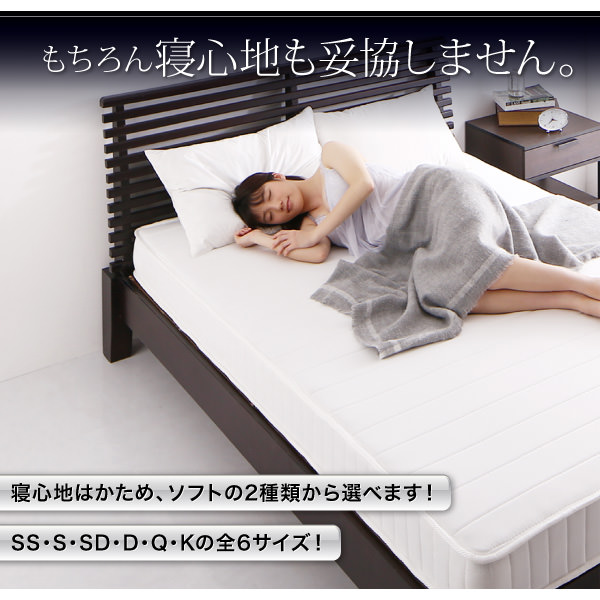 寝心地にも妥協しません。