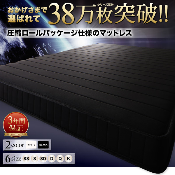 圧縮ロールパッケージ仕様のマットレス【EVA】エヴァ