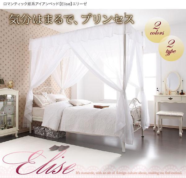 ロマンティック姫系パイプベッド【Elise】エリーゼ