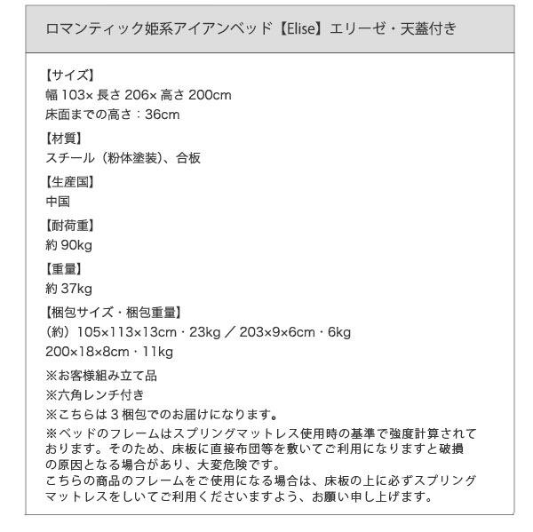 ロマンティック姫系パイプベッド【Elise】エリーゼ天蓋付きタイプ詳細