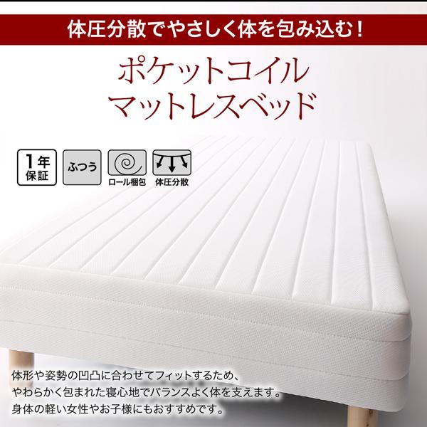 ポケットコイルマットレスベッド