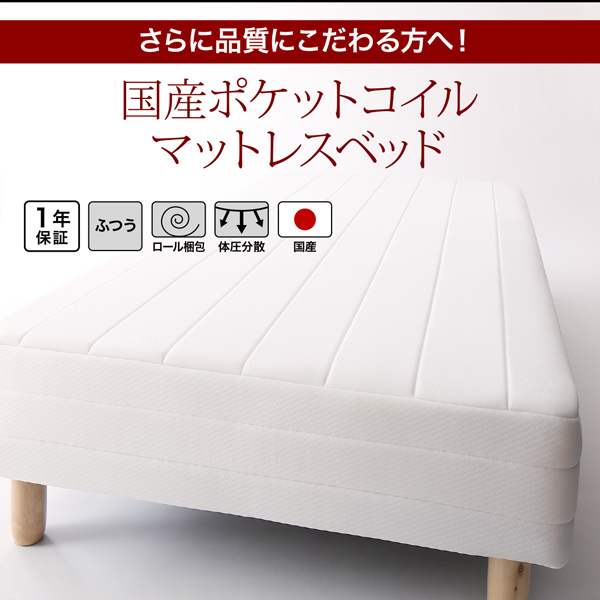 国産ポケットマットレスベッド