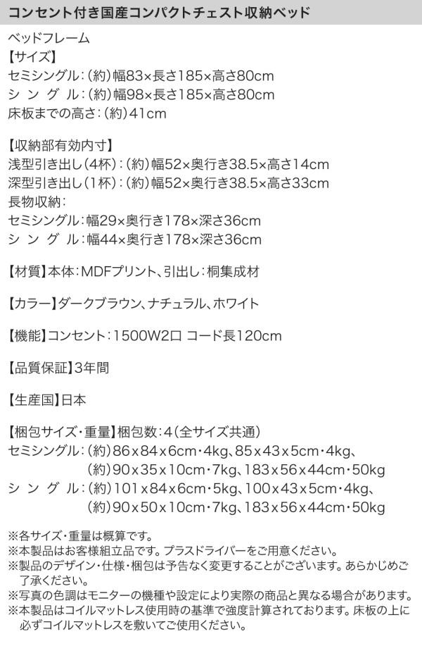 国産コンパクトチェストベッド【Flumen】フルーメン詳細