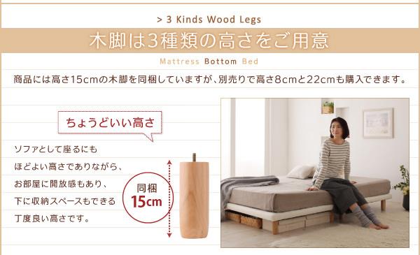 木脚は3種類の高さをご用意