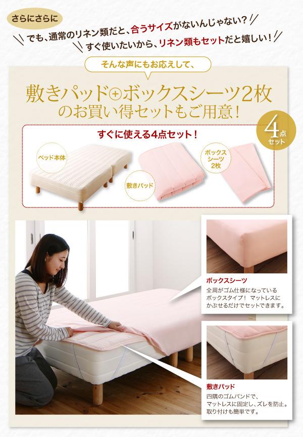 敷きパッド+ボックスシーツ2枚