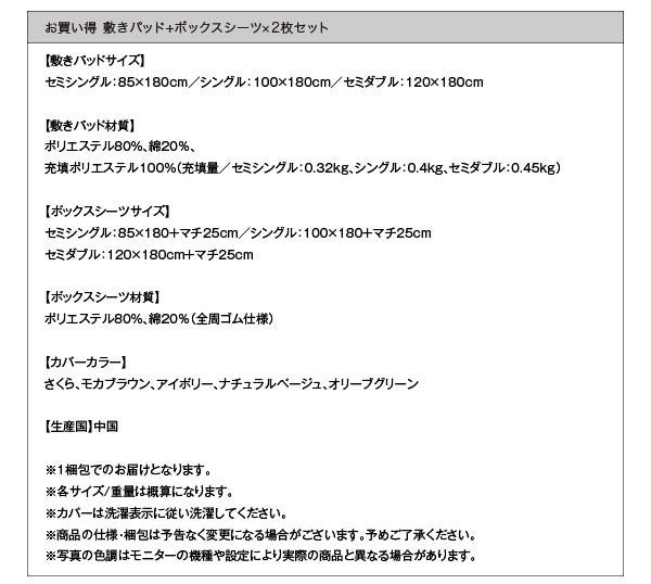 敷きパッド+ボックスシーツ詳細