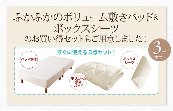 ふかふかのボリューム敷きパッド&ボックスシーツ