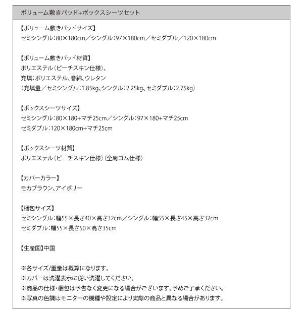 ボリューム敷きパッド+ボックスシーツセット詳細