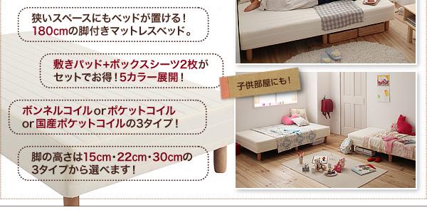 狭いスペースにもベッドが置ける!