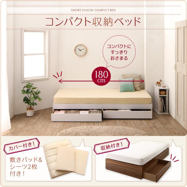ショート丈収納付きベッド【CS】ショート丈スモール
