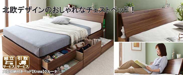 北欧デザイン 大型収納付きベッド【Krona】クルーナ