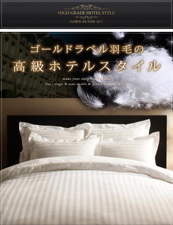 高級ホテルスタイル羽毛掛布団&掛カバーセット 掛け布団