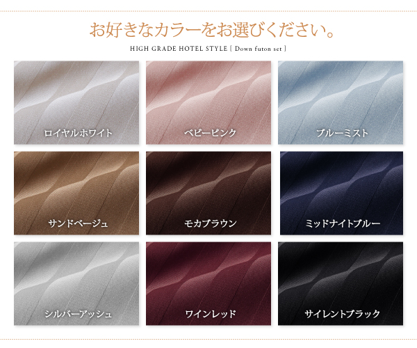 お好きなカラーをお選び下さい。