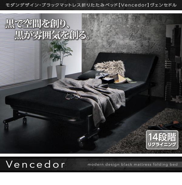 折りたたみベッド【Vencedor】ヴェンセドル