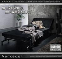 リクライニング折りたたみベッド【Vencedor】ヴェンセドル