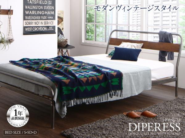 スチールすのこベッド【Diperess】ディペレス