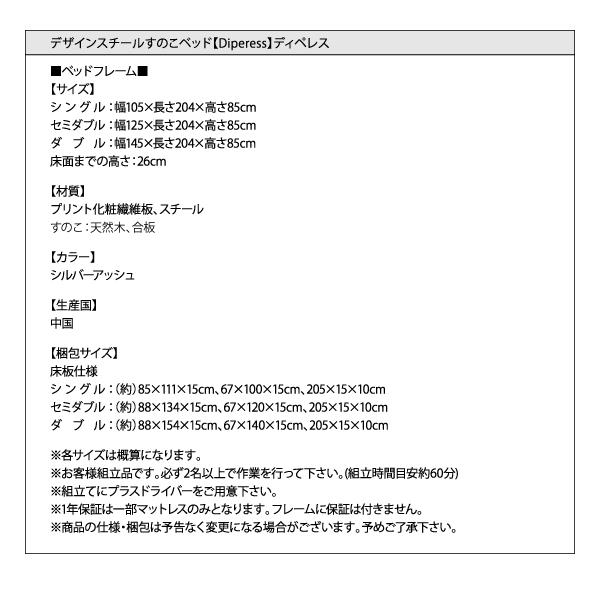 スチールすのこベッド【Diperess】ディペレス詳細