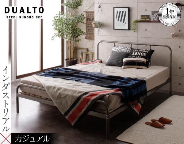 スチールすのこベッド【Dualto】デュアルト