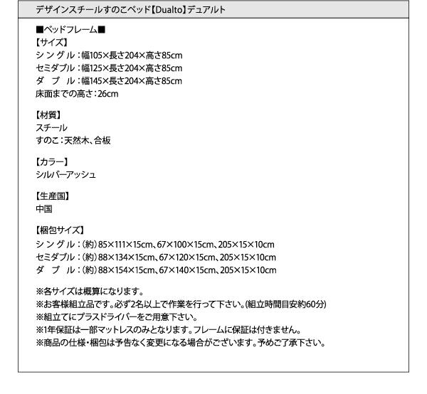 スチールすのこベッド【Dualto】デュアルト詳細