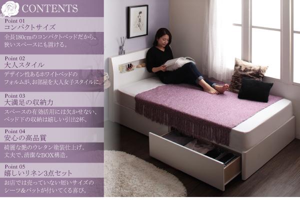ショート丈収納付きベッド【collier】コリエ特徴