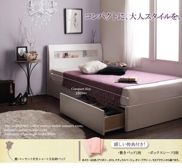 ショート丈収納付きベッド【collier】コリエ